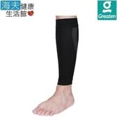 【海夫健康生活館】Greaten 極騰護具 ET-FIT 區段壓縮機能小腿套(1雙)(PP0001CA)
