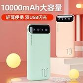 大容量10000毫安培行動電源便攜行動電源適用於華為安卓蘋果小米手機 新年優惠