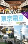 (二手書)東京電車自助超簡單(全新修訂版)