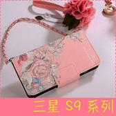 【萌萌噠】三星 Galaxy S9 / S9 Plus  韓國立體五彩玫瑰保護套 帶掛鍊側翻皮套 支架插卡 錢包式皮套