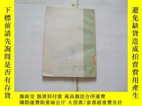 二手書博民逛書店書之書:《方以智茅罕見儀著述知見錄》初版6000冊 品佳1399