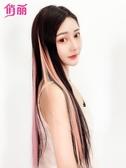假髮女長髮彩色假髮片隱形一片式挑染無痕直髮接髮片頭頂蓬鬆墊【全館免運】