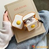 雞蛋吐司面包airpods保護套鑰匙扣蘋果無線藍牙耳機套【小獅子】