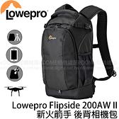 LOWEPRO 羅普 Flipside 200 AW II 新火箭手 黑色 後背相機包 (3期0利率 免運 台閔公司貨) 空拍機包 LP37125