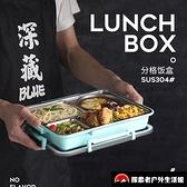 便攜大容量便當盒分隔型不銹鋼餐盒套裝保溫【探索者戶外生活館】