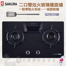 櫻花牌SAKURA 二口雙炫火玻璃檯面爐-一點零點火系統-一級節能爐(G2922GB)
