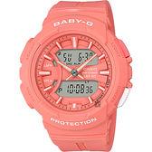 CASIO 卡西歐 Baby-G 慢跑粉彩手錶-粉橘 BGA-240BC-4A / BGA-240BC-4ADR