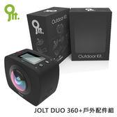 JOLT DUO 360度 全景雙眼 運動 環景攝影機+戶外配件組 (淺水組合自拍棒)