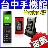 ☆全配【台中手機館】Hugiga Q7 摺疊機 大字體 大按鍵 大螢幕 大電量 可熱點分享 可觸控 支援LINE