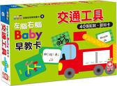 左腦右腦Baby早教卡《交通工具》 幼福 (購潮8)