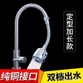 防濺水龍頭嘴起泡節水器 加長延伸花灑增壓廚房家用 BS21230『科炫3C』