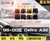 【麂皮】96-00年 Cefiro A32 避光墊 / 台灣製、工廠直營 / cefiro避光墊 cefiro 避光墊 cefiro 麂皮 儀表墊