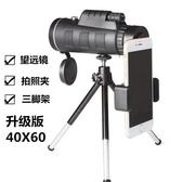 成人單筒望遠鏡高清高倍夜視非紅外演唱會專用手機拍照軍事