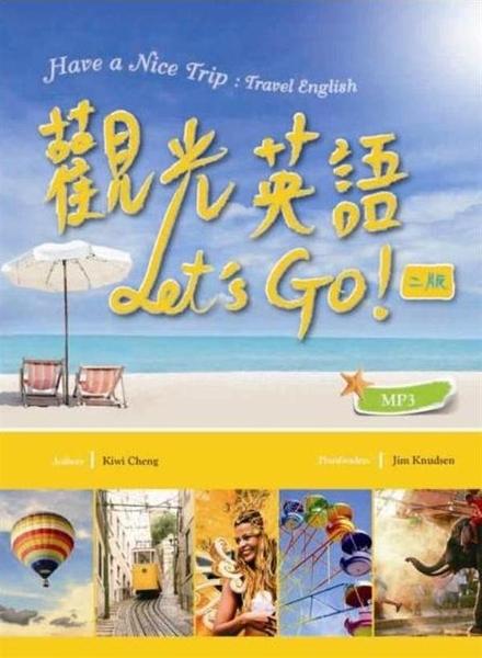(二手書)觀光英語Let's Go!【二版】(32K彩色圖解版+2MP3)