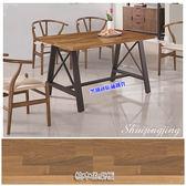 【水晶晶家具/傢俱首選】克德曼4.3 尺柚木集層黑鐵砂餐桌~~餐椅另購 JF8447-1