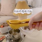 手動榨汁機 家用創意手動檸檬榨汁機廚房榨果汁壓果器榨汁機器水果夾【快速出貨八折鉅惠】