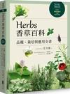 Herbs香草百科:品種、栽培與應用全書(2018年暢銷改版)【城邦讀書花園】