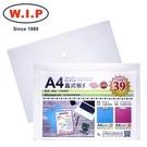 【W.I.P】A4鈕扣型公文袋(橫式)12入  CF116 台灣製 /打