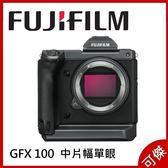預購中 Fujifilm 富士 GFX 100 中片幅 單機身 1億200萬畫素  防塵 防滴  2019最新機種 恆昶公司貨 限宅配