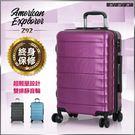 【週末限定,不買不行】美國探險家 25吋 輕量硬殼(3.18 kg) 行李箱 飛機輪 旅行箱 Z92 鑽石紋 拉桿箱