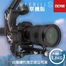 【Weebill-S 單機版】相機 穩定器 適合 微單 單眼 智雲 Zhiyun 手持 三軸 正成公司貨 標準版 屮X7