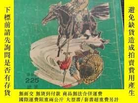 二手書博民逛書店武藝周刊罕見革新號 225期 總號 486期Y20351