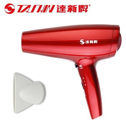 快速出貨★免運費 達新牌 大師級專業吹風機-艷 (TS-6250)