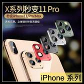 【萌萌噠】新款 蘋果爆裝手機款 iPhone XR Xs Max 秒變蘋果11 Pro 改裝鏡頭 鏡頭假貼 3代高清鏡片