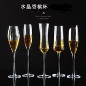 水晶玻璃香檳杯創意紅酒杯葡萄酒杯雞尾酒杯家用高腳杯【聚寶屋】