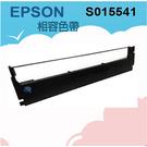 S015541 EPSON 副廠黑色色帶(原7754/S015511),適用:LQ-2090/2090C