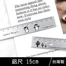 珠友 RU-10077 鋁尺/製圖/測量/直尺/溝引尺/切割尺-15cm