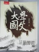 【書寶二手書T9/大學文學_QAK】大學國文_蔡忠道