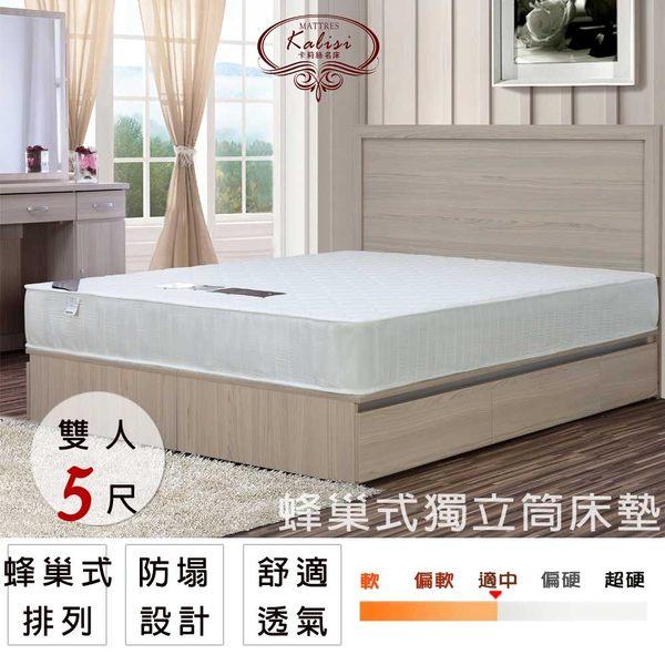 【UHO】Kailisi卡莉絲名床~ 蜂巢5尺雙人獨立筒床墊 (軟硬適中) 免運費