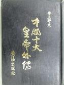 【書寶二手書T3/傳記_MGS】中國十大皇帝外傳