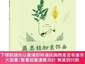 簡體書-十日到貨 R3YY【蕨類植物裝飾畫】 9787030446114 科學出版社 作者:作者:張宜