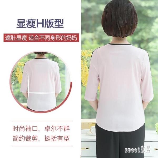 媽媽套裝夏裝中袖打底衫大碼兩件套中老年女圓領t恤短款休閒套裝上衣 LR24069『Sweet家居』