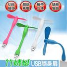 竹蜻蜓USB風扇 迷你 行動電風扇 可彎...