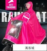 雨衣電動車雨披電瓶車雨衣摩托自行車騎行成人單人男女士加大 萬客城