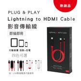 Apple HDTV iPhone X 8 7 5s 6s Plus SE 隨插即用 電視線 MHL HDMI 視頻 轉接線 Lightning