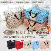 【Incare】600D加厚牛津布棉被衣物防水收納袋(90L/4入組)-粉櫻桃