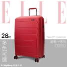 ELLE 行李箱 超輕PP系列 28吋 極輕防刮耐磨PP材質旅行箱 EL3121028 得意時袋 任選