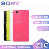 破盤 庫存福利品 保固一年 Sony Z1c Z1 Compact 16G 單卡 黑白粉黃 免運 特價:2950元
