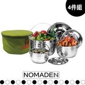 【NOMADE 鍋具四件組附收納袋】N4614/戶外野餐/野營/不鏽鋼鍋具/鍋子