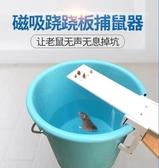 老鼠夾捕鼠籠家用全自動連續蹺蹺板