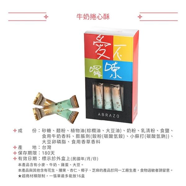【愛不囉嗦】牛奶捲心酥 - 30入 ( 經典好吃內餡香醇濃郁 )