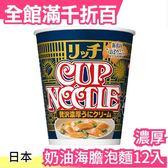 日本 日清 NISSIN 奢華濃厚奶油海膽泡麵 72g×12個 宵夜 沖泡 杯麵 最新口味【小福部屋】