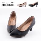 [Here Shoes]MIT台灣製 6cm跟鞋 舒適乳膠鞋墊 優雅氣質低調金屬邊 皮革尖頭粗跟鞋 OL上班族-KGW808