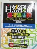 【書寶二手書T8/語言學習_EFD】自然發音這樣學才對_謝欽舜
