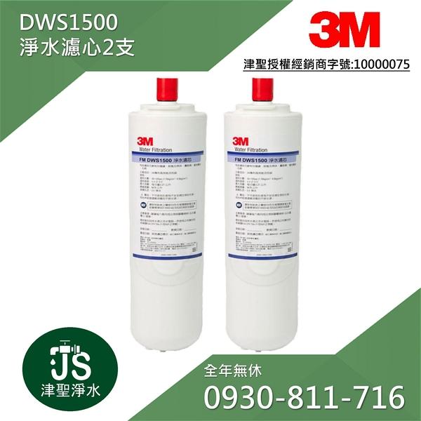 【津聖】3M DWS1500濾心-2支 (同FM1500)【買一支濾心也歡迎詢問】 【LINE ID: s099099】