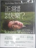 【書寶二手書T1/一般小說_JGN】正常就好,何必快樂?_珍奈.溫特森